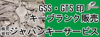 株式会社ジャパンキーサービス